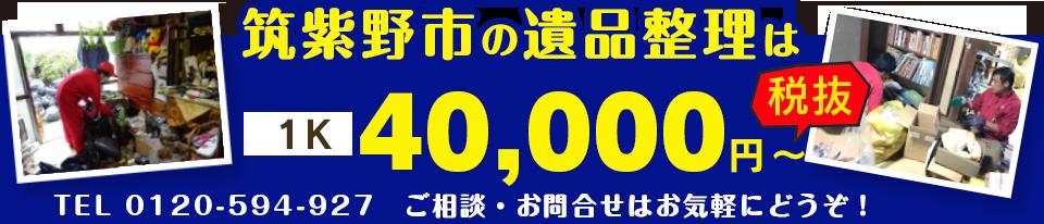 筑紫野市の遺品整理1K43200円バナー