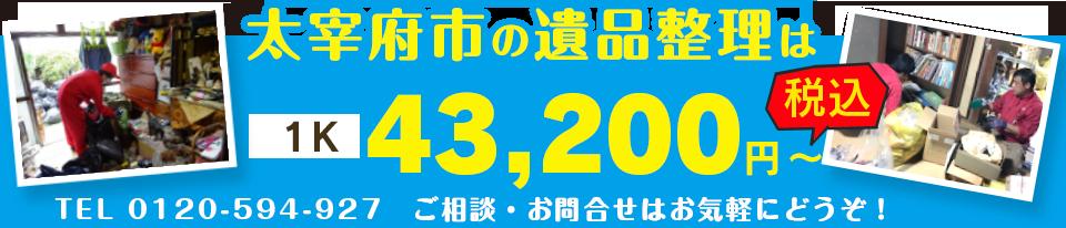太宰府市の遺品整理1K43200円バナー