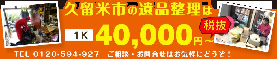 久留米市の遺品整理1K43200円バナー