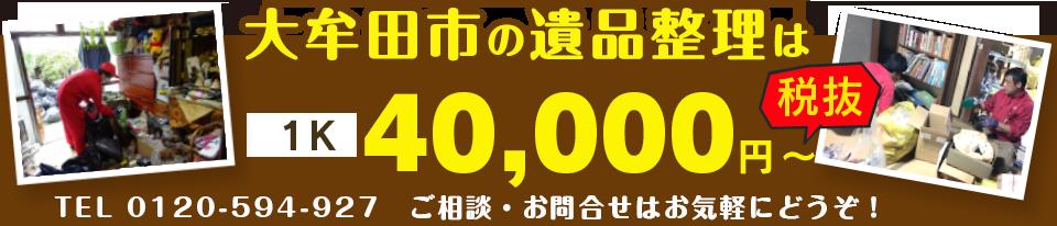 大牟田市の遺品整理1K43200円バナー