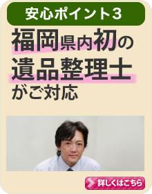 福岡県内初の遺品整理士が対応