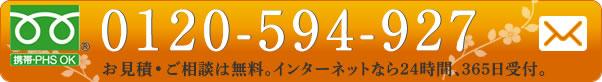 フリーダイアル0120-594-927