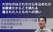 代表挨拶/共栄資源管理センター:代表取締役:野崎千尋