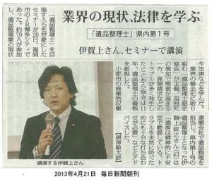 2013.04毎日新聞朝刊