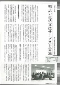 月刊廃棄物2013.6月号