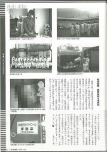 月刊廃棄物2013.06